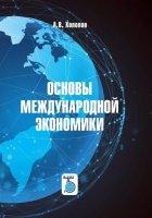 Основы международной экономики.