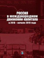 Россия в международном движении капитала  в 2018  -  начале 2019 года.