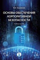 Основы обеспечения корпоративной безопасности.  Учебное пособие