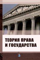Теория права и государства.