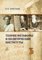 Теория метафоры и политические институты.