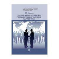 Теория и мировая практика государственного - частного партнерства.  Учебник.