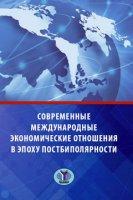 Современные международные экономические отношения в эпоху постбиполярности.