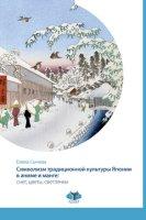 Символизм традиционной культуры Японии в аниме и манге:  снег,  цветы,  светлячки.