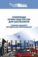 Олимпиада МГИМО МИД России для школьников.  Сборник заданий и методические рекомендации.