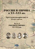 Россия и Европа в XV - XVI  вв.  Хрестоматия - практикум.  В двух частях.  Часть I.  Россия и Европа XV - XVI  вв.