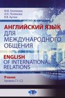 Английский язык для международного общения.  English of International Relations.  Учебник.  Уровни C1–C2.