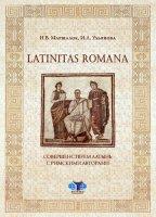 Latinitas Romana.  Совершенствуем латынь с римскими авторами.