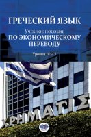 Греческий язык.  Учебное пособие по экономическому переводу.  Уровни В2 - С1.