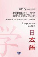 Первые шаги в японском языке.  Учебное пособие по иероглифике.  В двух частях.  Часть 1.