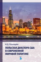 Польская диаспора США в современной мировой политике.