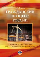 Гражданский процесс России.  Учебник и практикум.