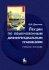 Лекции по обыкновенным дифференциальным уравнениям:  Учебное пособие для вузов