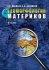 Геоморфология материков:  Учебник для вузов.  Гриф УМО