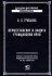 Осуществление и защита гражданских прав.   -  2 - е изд.  Серия `Классика российской цивилистики`