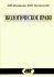 Экологическое право.  Учебник.  4 - е изд. ,  перераб.  и дополн.