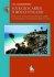 Your Geo - Career Through English.  Книга для чтения на английском языке для учащихся геологических факультетов.  Учебное пособие для ВУЗов.
