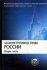 Административное право России  (КОМПЛЕКТ)  Вторая часть:  Учебник.