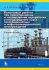 Балансовые расчёты при проектировании и планировании переработки углеводородного сырья газоконденсатных и нефтегазоконденсатных месторождений.  Учебное пособие для вузов