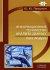 Информационные технологии анализа данных.  Учебное пособие для вузов