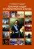 Конспект лекций по отечественной истории:  Учебное пособие
