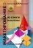 Макетирование из бумаги и картона:  Учебное пособие для архитектурных ВУЗов.  2 - е изд.