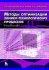 Методы оптимизации химико - технологических процессов.  Учебное пособие