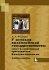 У истоков византийской государственности:  сенат и сенаторская аристократия Константинополя в IV  -  первой половине VI вв. :  Учебное пособие