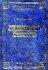 Уголовно - правовые и криминологические основы учения о потерпевшем.  Серия `Теория и практика уголовного права и уголовного процесса`
