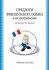 Предлоги французского языка и их употребление:  Учебное пособие для вузов.  2 -  изд.