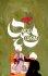 Рубайят.  Перевод А. М.  Батчаева.   ВНИМАНИЕ КНИГА НА КАРАЧАЕВО - БАЛКАРСКОМ ЯЗЫКЕ.