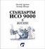 Стандарты ИСО 9000 в жизни:  Рисованный комментарий к ГОСТ Р ИСО 9001 - 2001 `Системы менеджмента качества.  Требования. `