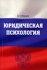 Юридическая психология  (бакалавриат,  магистратура)   (IDO PRESS)