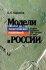 Модели политических изменений в России ( Вторая половини XiX - начала XXвека)