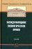 Международное экологическое право:  Учебник