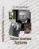 Тайная политика Хрущёва:  власть,  интеллигенция,  еврейский вопрос.