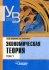 Экономическая теория в 2 - х томах.  Том 1  -  -  2013
