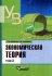 Экономическая теория в 2 - х томах.  Том 2  -  -  2013