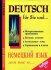 Немецкий язык для вас и . . .   Книга 1.  Учебное пособие.  Издание 12 - е.