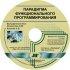 Парадигма функционального программирования  (электронная книга на CD) .