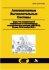 Аппликативные вычислительные системы:  Труды 3 - й международной конференции вычислительным системам  (АВС'2012) ,  Москва,  26 - 28 ноября 2012 г. .