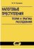 Налоговые преступления  (теория и практика расследования) .  Монография.  2 - е изд. ,  перераб