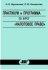 Практикум и программа по курсу «Налоговое право»