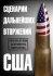 Сценарии дальнейших вторжений США.  Официальные документы Пентагона.  Сборник