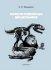 Зоология позвоночных для школьников  -  -  2013