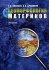 Геоморфология материков:  Учебник для вузов.  2 - е изд.  Гриф УМО.