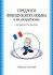 Предлоги французского языка и их употр.  -  6 - е изд. ,  бакалавриат и магистратура.
