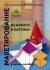 Макетирование из бумаги и картона.  Учебное пособие для архитектурных ВУЗов.  4 - е изд.