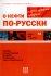 О нефти по - русски.  Книга для студентов.  А 2.  Переизд.